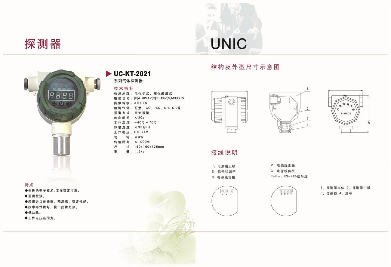 uckt2010c气体探测器接线图
