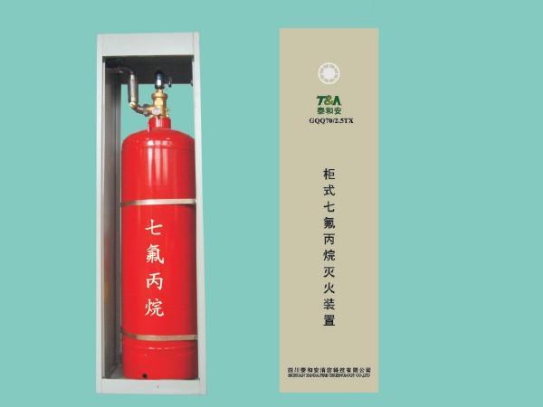 企业名称: 四川泰和安消防
